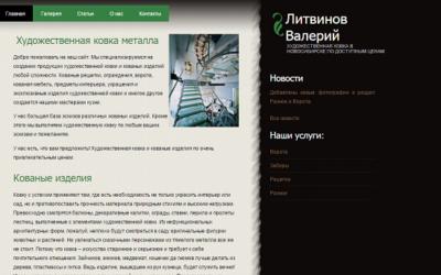 Новосибирск, Кузнечная мануфактура Валерия Литвинова