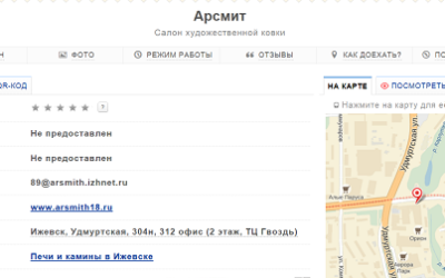 Ижевск, Арсмит