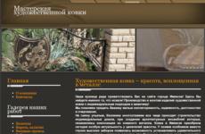 Ижевск, Мастерская художественной ковки