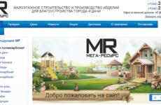 Пермь, Мега-Ресурс