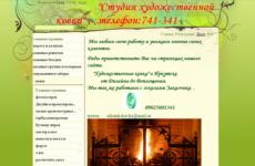 Иркутск, Студия художественной ковки