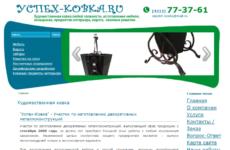 Хабаровск, Успех-Ковка