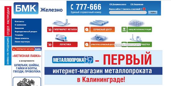 baltijskaya-metallurgicheskaya-kompaniya