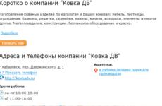 Хабаровск, Ковка ДВ