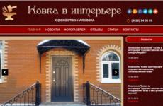 Томск, Ковка в интерьере