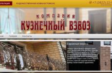 Томск, Кузнечный взвоз