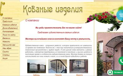 Калининград, Кузница Дроздова