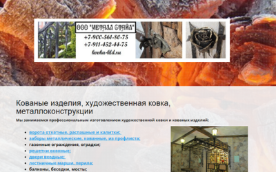 Калининград, МЕТАЛЛ СТАЙЛ