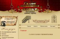 Томск, Студия художественной ковки