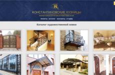 Санкт-Петербург, Константиновские кузницы