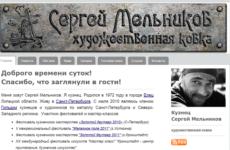 Санкт-Петербург, Мастерская Сергея Мельникова