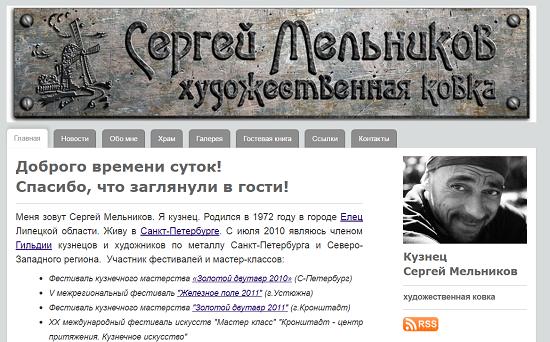 masterskaya-sergeya-melnikova