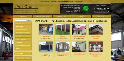 Chelyabinsk-Art-staly