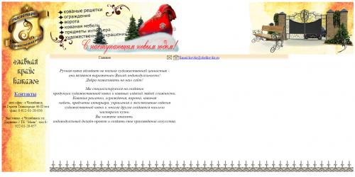 Chelyabinsk-Transformaсiya