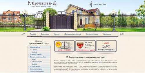 Kovrov-Prometey-D