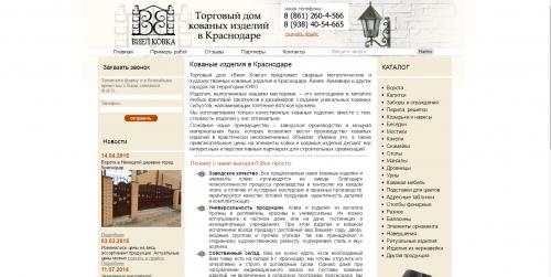 Krasnodar_Viel_Kovka