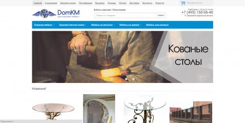 Moskva_Dom_kuznetsa