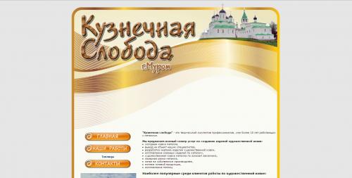Murom_Kuznechnaya_sloboda
