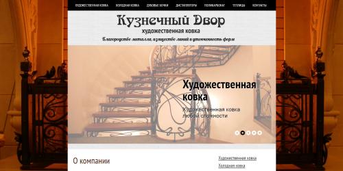 Murom_Kuznechnyj_dvor