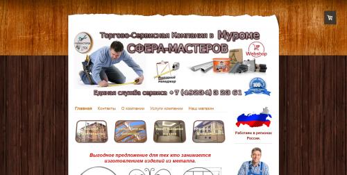 Murom_Sfera-Masterov