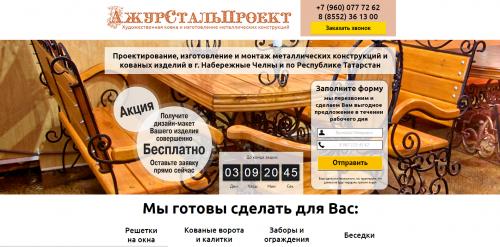 N.Chelny-AzhurStalyProekt