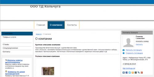 N.Chelny_TD_Kolychuga