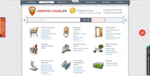 Ekaterinburg-Oboron-staly