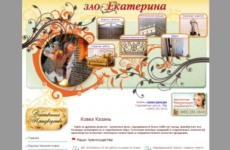 Казань, Компания Екатерина