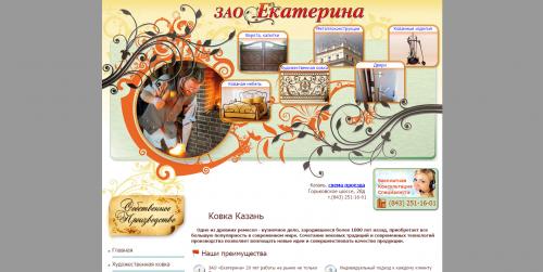 Kazan-Ekaterina