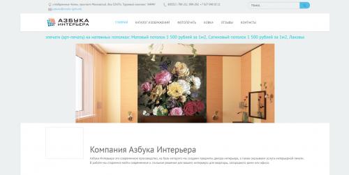 Nab.Chelny-Azbuka-Interyera