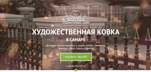 Samara-Fabrika-xudojestvennoj-kovki