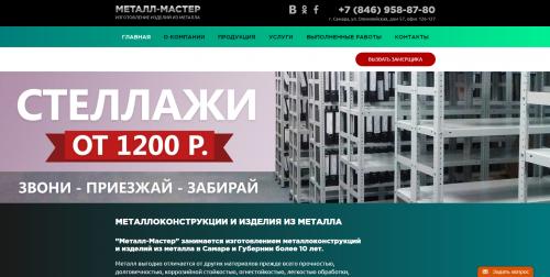 Samara-Metall-Master