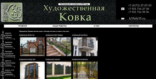 Vologda-Xudojestvennaya-kovka