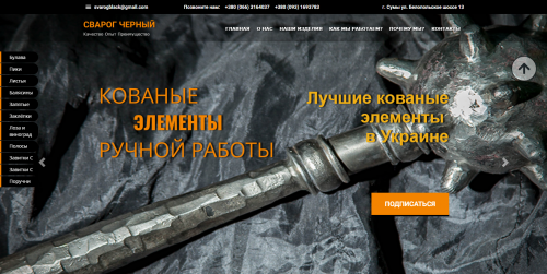 ukraine-sumy-svarog-black