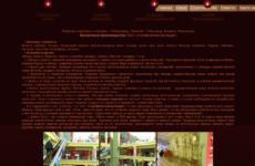 Чебоксары, Строймонтажизоляция