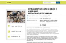 Киев, Центр художественной ковки и сварных конструкций