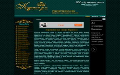 Мурманск, Кузнечное дело