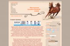 Мурманск, Мастерская Художественной ковки