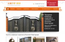 Нижний Новгород, Ажур-НН