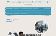 Новосибирск, Александр