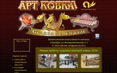 Оренбург, Артковка