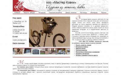 Оренбург, Мастер ковки