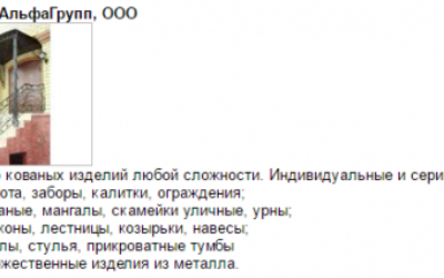 Тюмень, АльфаГрупп