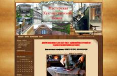 Улан-Удэ, Мастерская Художественной Ковки