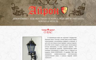 Архангельск, Айрон