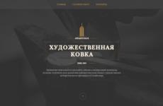 Архангельск, Художественная ковка
