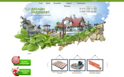 Нижний Новгород, Дзержинск, Дизайн ландшафт