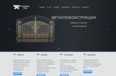Иркутск, Железный стиль