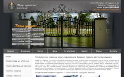 Выборг, Санкт-Петербург, Мир кованых изделий