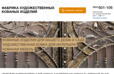Новокузнецк, Фабрика художественных кованых изделий